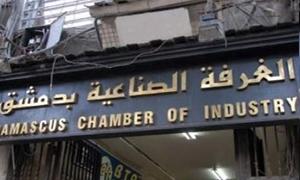 صادرات الصناعيين في دمشق وريفها تتراجع إلى 40 مليون دولار خلال العام الحالي