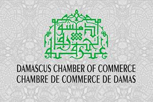 سوق دمشق للأوراق المالية تشارك في ندوة الأربعاء التجارية بعنوان