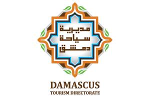 مديرية سياحة دمشق تعلن عن الأوراق المطلوبة للتسجيل بالسجل السياحي