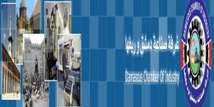 غرفة صناعة دمشق وريفها تفتح باب التسجيل للراغبين بالمشاركة في معرض الألبسة الدولي بطهران