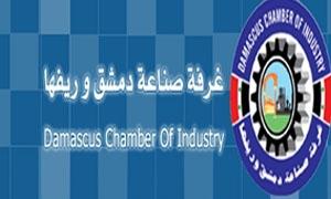 غرفة صناعة دمشق:دراسة لإقامة ملتقى رجال الأعمال السوري العراقي في دمشق