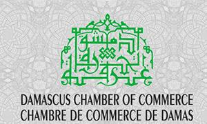 غرفة تجارة دمشق تدعو لندوة الأربعاء القادم حول
