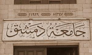 نحو 2000 طالب يرغبون في الحصول على دكتوراه الاقتصاد من جامعة دمشق