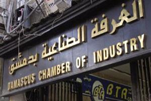 غرفة صناعة دمشق: 57 مليار ليرة قيمة الصادرات التي تم تصديق شهادتها لـ73 دولة خلال2017