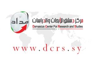 مركز دمشق للأبحاث يطلق مؤتمر الهوية الوطنية .. قراءات و مراجعات في ضوء الأزمة السورية