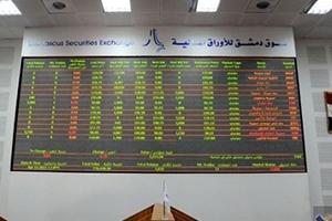 تداولات بورصة دمشق ترتفع 427% لتبلغ نحو 2 مليار ليرة الأسبوع الماضي .. والمؤشر يتراجع 1.65%
