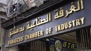 صناعيون يطالبون حل مجلس