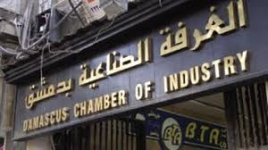 رئيس غرفة صناعة دمشق: 50% من الصناعيين لم يجددوا تسجيلهم بالغرفة