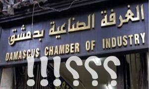 8 طعون أمام لجنة انتخابات غرفة صناعة دمشق وريفها.. ثلاثة منها ضد رئيس الغرفة