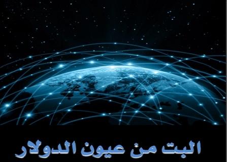 محمد حبش يصدر كتاب البت من عيون الدولار