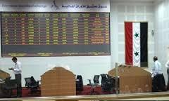 3 أسهم في تداولات بورصة دمشق اليوم.. والمؤشر يواصل الإنخفاض