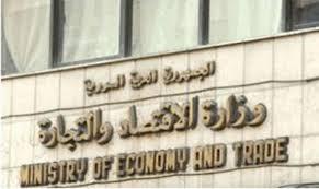 الاقتصاد تحدد الحد الأدنى للأسعار التأشيرية لتسع سلع مستوردة إلى سورية