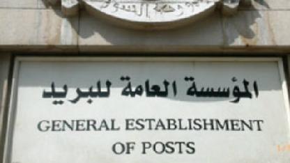 نحو 100 مليار ليرة إجمالي التداول السنوي لمؤسسة البريد في سورية