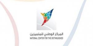 المركز الوطني للمتميزين: تسجيل المتفوقين في شهادة التعليم الأساسي حتى 21 تموز الجاري
