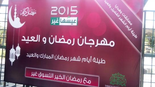 ضمن حملة عيشها غير.. غرفة تجارة دمشق تفتتح مهرجان التسوق بمشاركة 50 شركة وحسومات تصل لـ60%