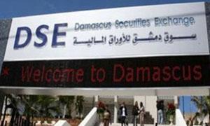 تعاملات بورصة دمشق ترتفع نحو 2.5 مليون والمؤشر فوق 1300 نقطة