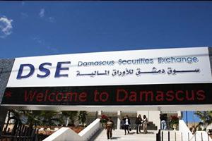 تعاملات بورصة دمشق ترتفع 63.16% لتتجاوز 752 مليون ليرة خلال الأشهر الثلاث الأولى من العام 2016..والمؤشر يكسب 212 نقطة