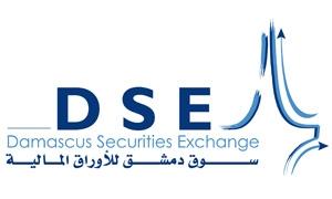 انخفاض تداولات بورصة دمشق الى 2.5 مليون  موزعة على 30 صفقة لـ 6 أسهم