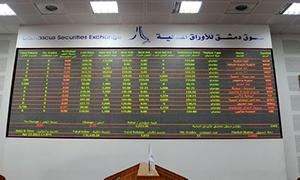 تعاملات بورصة دمشق تتراجع دون 2 مليون ليرة موزعة على 17 صفقة..والمؤشر يواصل الانخفاض