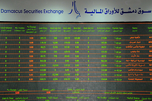 اللون الأحمر يسيطر على أداء بورصة دمشق الأسبوع الماضي.. التداولات تنخفض إلى 172 مليون