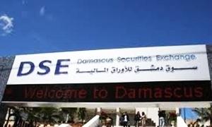 رغم انخفاض تعاملاتها .. بورصة دمشق : ارتفاع أسعار  سهمي بنكين وشركة تأمين والمؤشر 0.91%
