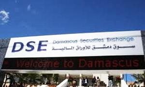 تعاملات بورصة دمشق ترتفع إلى 4.5 مليون ليرة ..موزعة على 36 صفقة لـ 5 أسهم