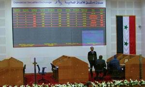 تعاملات بورصة دمشق تغلق عند 3.2 مليون ليرة موزعة على 5 أسهم فقط .. والمؤشر يواصل التراجع