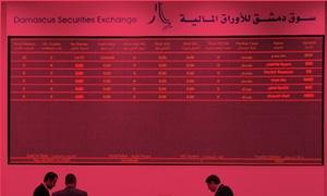 مؤشر بورصة دمشق يتراجع بنسبة 0.26% مدعوماً بانخفاض جميع الاسهم المتداول عليها والتداولات نحو 14 مليون ليرة