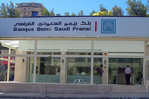 بعد فرع عدرا.. بنك بيمو السعودي الفرنسي يفتتح فرع دمر بحلته الجديدة