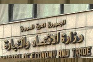مشروع مرسوم يمنح وزارة الاقتصاد صلاحيات واسعة.. تعرفوا على التفاصيل