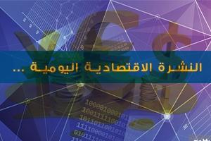 النشرة الاقتصادية في سورية والعالم ليوم الأثنين 15-8-2016