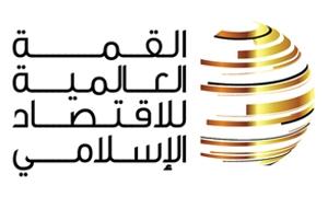 القمة العالمية للاقتصاد الإسلامي تنطلق في دبي الشهر المقبل