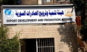 جلسة استثنائية لمكتب التدخل السريع في هيئة تنمية الصادرات السورية