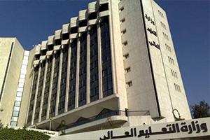 وزارة التعليم العالي تصدر دليل الطالب للقبول الجامعي