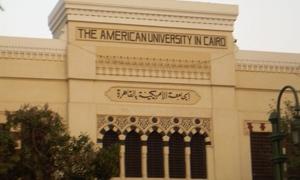 الجامعة الأمريكية بالقاهرة تطلق مجلة فصلية بمجال إدارة الأعمال