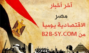 موجز الاخبار الاقتصادية المصرية  اليوم من B2B