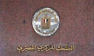 العجز بميزان المدفوعات المصرية تجاوز 11 مليار دولار