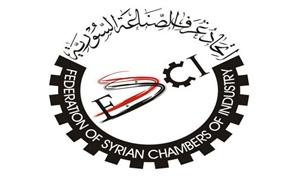 اتحاد غرف الصناعة السورية: ضروة معالجة أسعار الصرف ومنح التعويضات والقروض للصناعين والاعفاءات من الرسوم الجمركية