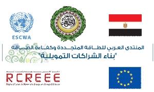 المنتدى العربي للطاقة المتجددة ينطلق في القاهرة ابتداء من 23 الشهر الحالي