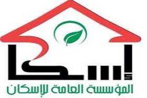 مؤسسة الإسكان تتعاقد لبناء 1809 مساكن بقيمة 14.5 مليار ليرة خلال الربع الأول