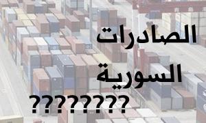 قطاع الصادرات السوري تحت المجهر