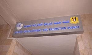 مجلس إدارة جديد لهيئة تنمية وترويج الصادرات