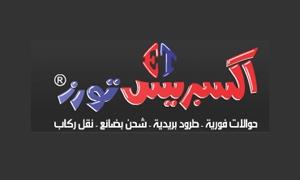إكسبريس تورز توقف جميع حوالاتها المالية إلى دمشق وحلب