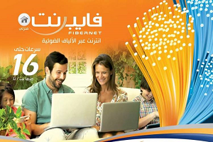 قريباً في سورية: إنترنت عبر الألياف الضوئية بسرعة تصل إلى 16 ميغا بالثانية.. إليكم التفاصيل