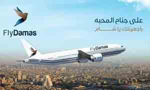 فلاي داماس للنقل الجوي تستعد للانطلاق قريباًُ