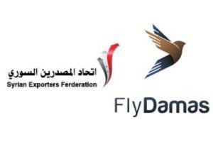 شركة طيران وطنية تساهم مع اتحاد المصدرين لإعادة رجال الأعمال العرب إلى الأسواق السورية
