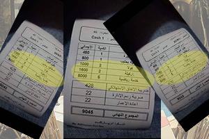 اخر إبداعات مطاعم دمشق..( الخدمة الرياضية) أسلوب جديد تضاف على الفاتورة لنهب جيوب الزبائن!!