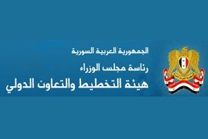 مرسوم بتعيين الدكتور عماد عبد الغني الصابوني رئيساً لهيئة التخطيط والتعاون الدولي