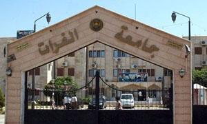 جامعة الفرات تطلق خدمة النتائج الالكترونية