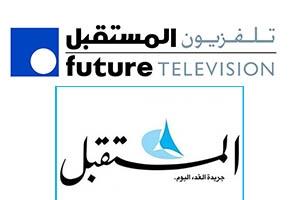 أكثر من نصف مليار دولار ديون سعد الحريري..وموظفي تلفزيون و صحيفة المستقبل لم يتقاضوا رواتبهم منذ 10 أشهر